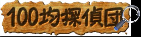 サイトマップ | 100均探偵団