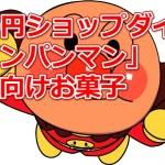 100円ショップダイソーの幼児向け「アンパンマン」のお菓子