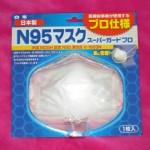 100円ショップダイソー「N95マスク」でインフル予防