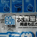 100円ショップダイソーのビニール袋はお得感満点!