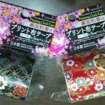 100円ショップダイソーの布のプリントテープで日用品を可愛くリメイク