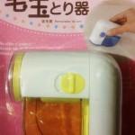100円ショップダイソーの毛玉とり機は、お値段以上に使えます!