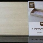 100円均一セリアの桐の収納箱はセンスが良くて使いやすい。