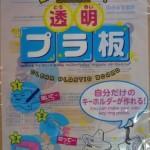 100円ショップダイソーの「プラバン」は子供も大人も楽しめる!