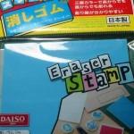 100円ショップダイソーのスタンプ消しゴムは凄く使える!