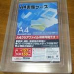 100均ダイソーのプラスチック製A4書類ケースがとても便利
