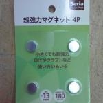 100円ショップセリアのネオジム磁石・超強力マグネットが何かと便利