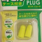 100円ショップダイソーの耳栓は効果が無い