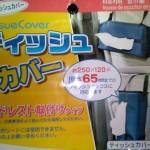 100円ショップダイソーの吊るし型ティッシュカバーを使ってキッチンペーパーを使いやすくしてみた