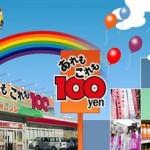 100円ショップ「100均オレンジ」の店舗・特徴は?