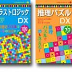 充実していて楽しめる100円ショップダイソーの「パズル雑誌」