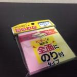 便利にペタペタ!100円ショップキャンドゥの自在メモ(付箋)!