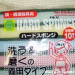 1パック10個入でかなり使える!100円ショップmeetsの食器洗いスポンジ