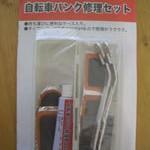 100円ショップキャンドゥの「自転車パンク修理セット」は使えない