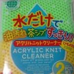 100円ショップダイソーのアクリルニットクリーナーは水だけで油汚れすっきり!