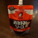 100円ショップミーツ「オタフクお好みソース」、お試しやちょっと使いにおすすめ