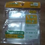 使う機会が多くてデザインも豊富!!100円ショップキャンドゥの小分け袋