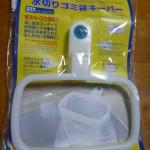 100円ショップダイソーの「水切りごみ袋キーパー」は超便利!すごく使える!