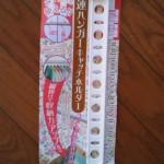 100円ショップダイソーの「7連ハンガーホルダー」は縦にも横にも使えて便利!