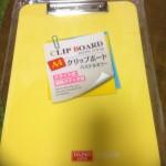 100円ショップダイソーの「 クリップボード」は丈夫で使いやすい!!