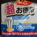 100円ショップミーツ「超お徳用メラミンスポンジ」その名のとおりすぎて感激!