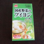 100均ミーツの国産野菜のブイヨンを使って栄養たっぷり野菜スープを作りました