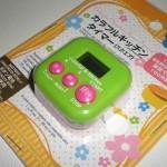 100円ショップダイソーキッチンタイマー活用~「健康寿命を延ばす」
