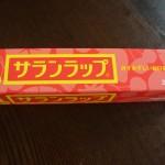 100円ショップミーツの旭化成「サランラップ」私の活用法