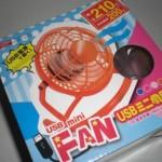 100円ショップダイソー:¥210のUSBファンの底力。冷えすぎ注意