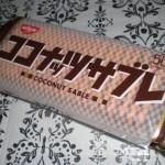 損した!100均ダイソー[108円]ココナッツサブレ、スーパーのが安い!