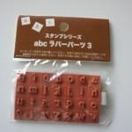 100円ショップミーツ「アルファベットスタンプ」簡単に手作りできる!