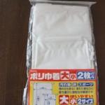 100均シルク「ポリ素材の巾着袋」がお出かけに便利!