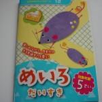 100均ダイソー幼児おけいこシリーズ「5才 めいろだいすき」とてもおすすめ!