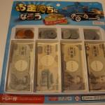 100円ショップダイソーこどものおもちゃ「お金セット」がけっこうリアル!