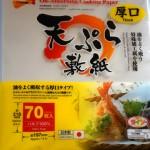 100円ショップダイソー「天ぷら敷紙」揚げ物に便利