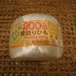 100円ショップダイソー「荷造りひも」片づけもサクサクはかどる!