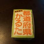 100円ショップミーツ「都道府県かるた」でこどもと日本の地理を楽しく学ぶ