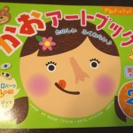 100円ショップダイソー「かおアートブック」大人もこどももおもしろい!