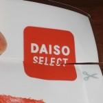 100均『ダイソーセレクト』の食品は国産&無添加なのだ!