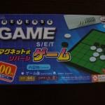 100円ショップダイソー「リバーシゲーム」500円の高級品!?