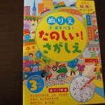 100円ショップダイソー「さがしえ」ぬりえもできてこどもも楽しく知育!