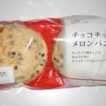 100円ショップダイソー「ヤマザキメロンパン」チョコざっくざく♪