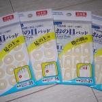 100円ショップダイソー「うおの目パッド」がありがたい・・・!