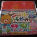 100円ショップミーツ「シールいろがみ」工作に便利!
