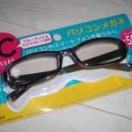 100均ダイソー「PCメガネ」ブルーライトカットで目の疲れ軽減!
