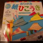 100円ショップダイソー「おりがみブック」紙ひこうき博士になれる!?
