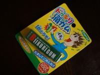 100均ミーツ「ドッキリガム」おもちゃにこどもハマる!