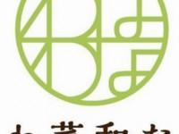 和小物専門100円ショップダイソー『わ菜和な(わなわな)』誕生!