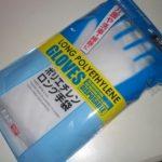 100均ダイソー「ポリエチレンロング手袋」で水ハネ防止♪