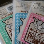 100均ミーツ「キッチンポリ袋」まとめ買い!サイズ色々☆
